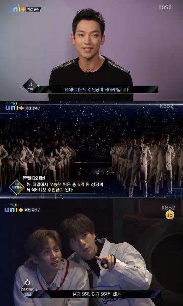 アイドル再起番組『The Unit』、5億ウォンMVの主人公の座を巡る、挑戦者たちの熾烈な神経戦がスタート!