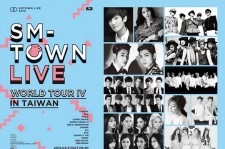「SMTOWN LIVE WORLD TOUR IV in TAIWAN」開催決定