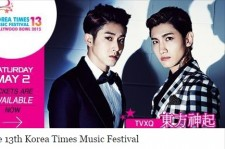 東方神起、「13th Korea Times Music Festival」に出演か?