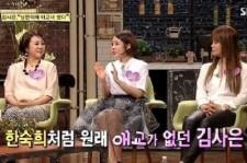 SUPER JUNIORソンミンの妻キム・サウン、SBS『百年のゲスト』に出演!ソンミンについて語った!!