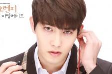 CNBLUE イ・ジョンヒョン、バンパイアの役作りは、セクシーに!? KBS 2TVドラマ『オレンジマーマレード』制作発表会