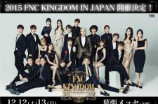 「2015 FNC KINGDOM IN JAPAN」12月に開催決定!