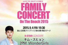 2PM、キム・スヒョン出演「LOTTE FAMILY CONCERT ON THE BEACH 2015」ツアー受付開始!