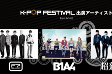 「K-POP FESTIVAL 2015」急遽公演延期に・・・FTISLAND&B1A4&超新星ファンらに衝撃