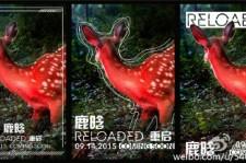 EXOを離れたルハン、1stミニアルバム『Reloaded』発売決定!予告ポスター公開へ