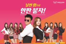 パク・ジニョン&Twiceの制服広告、扇情性議論に・・・JYP側修正&回収に合意
