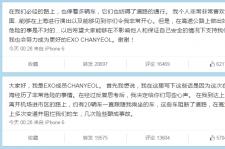 EXO チャンヨル、中国・上海高速道路で車20台に追跡されあわや事故に・・・SNSに長文のメッセージ掲載