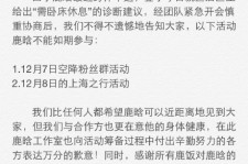 EXOを離れたルハン、ドクターストップによりイベント出演が急遽キャンセルに?!