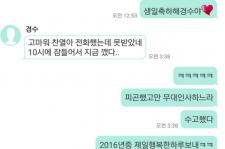 EXO チャンヨル、D.O.の誕生日に痛恨のミス?!「ごめん、ギョンス」