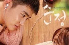 EXO D.O.&キム・ソヒョン主演映画『純情』切ない初恋にときめくメインポスター2種公開!