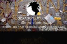 BIGBANG G-DRAGON、ウェイボーのフォロワー数1000万人突破!「ありがとうございます」