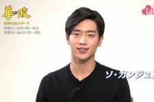 「華政(ファジョン)」放送記念!ソ・ガンジュン(5urprise)のスペシャルコメント映像を公開