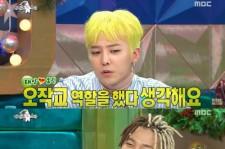 BIGBANG G-DRAGON、SOLとミン・ヒョリンのMV撮影の様子を暴露!「悲しい歌なのに嬉しそうだった」
