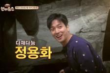 CNBLUEジョン・ヨンファ、食事を断られる!? JTBC『一食ください』予告編公開(動画)