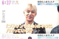B.A.P デヒョン、日本で大人気のブルゾンちえみのモノマネに挑戦?!