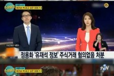 CNBLUEジョン・ヨンファが初めて明かした心の内、「株価操作容疑無し」tvN 『人生酒場』