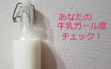 牛乳ガール