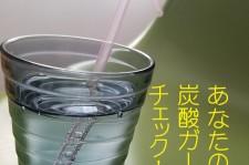 炭酸ガール
