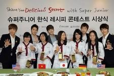 韓食広報大使のSUPER JUNIOR、新しい韓食レシピ味わう