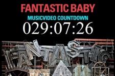 BIGBANG、新曲「Fantastic Baby」MVリリースまであと何秒・・・