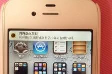 SUPER JUNIOR イトゥクが本物の携帯番号公開!!