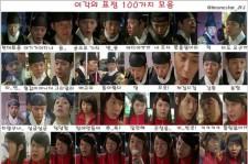 JYJユチョンの『屋根裏部屋の皇太子』100種類の表情写真が話題